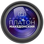Avatar image of Photographer Platon Makedonskiy